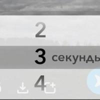 Таймер в Снапчат