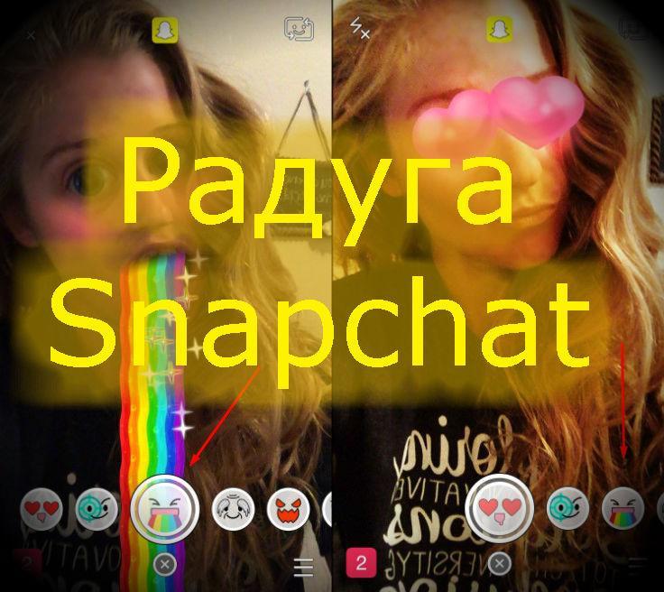 Snapchat радуга