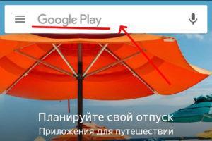 Открываем google play