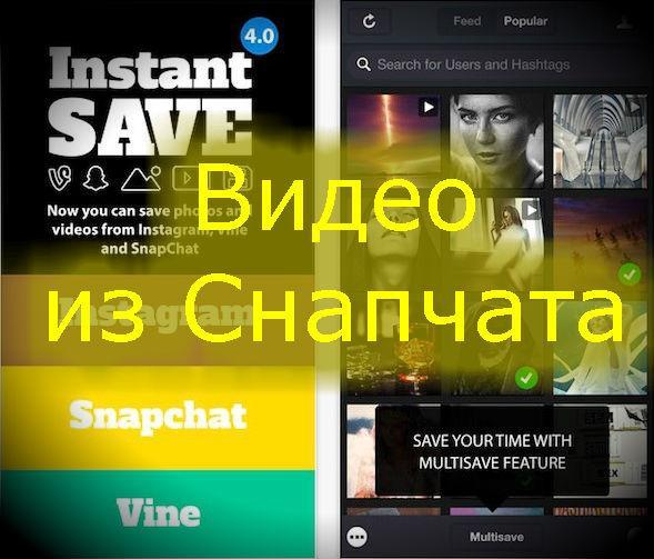 InstantSave
