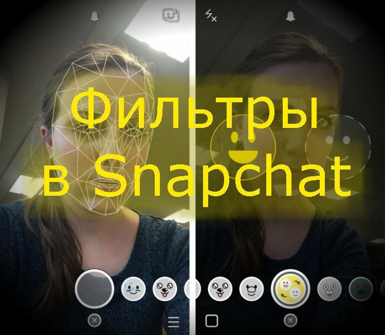 фильтров в Snapchat