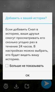 История в Снапчат