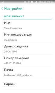 Информация об аккаунте