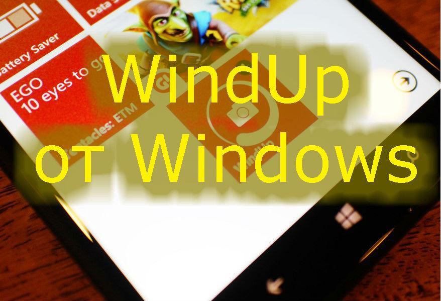 WindUp от Windows