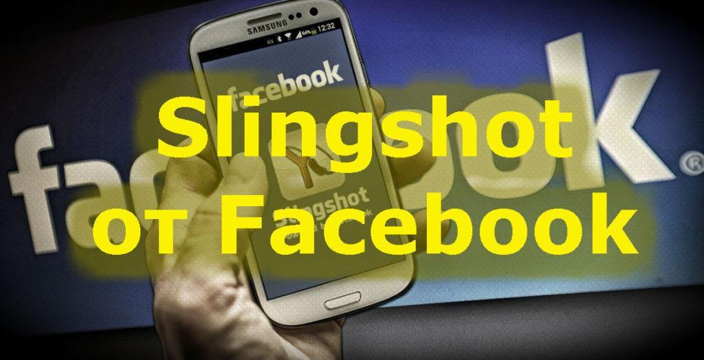 Slingshot от Facebook