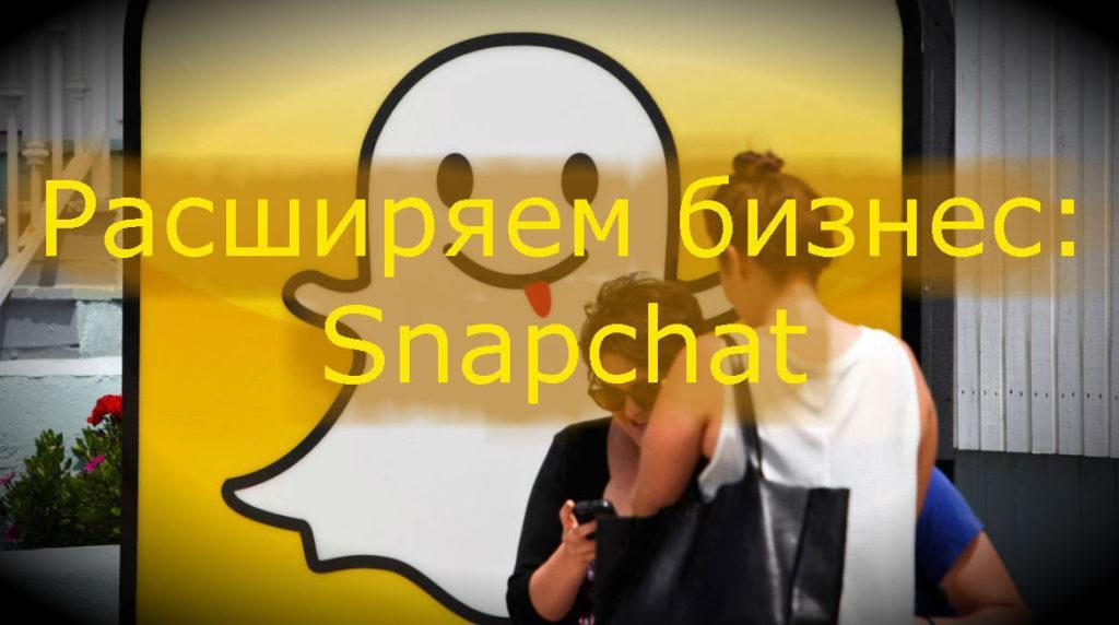 Расширяем бизнес: Snapchat