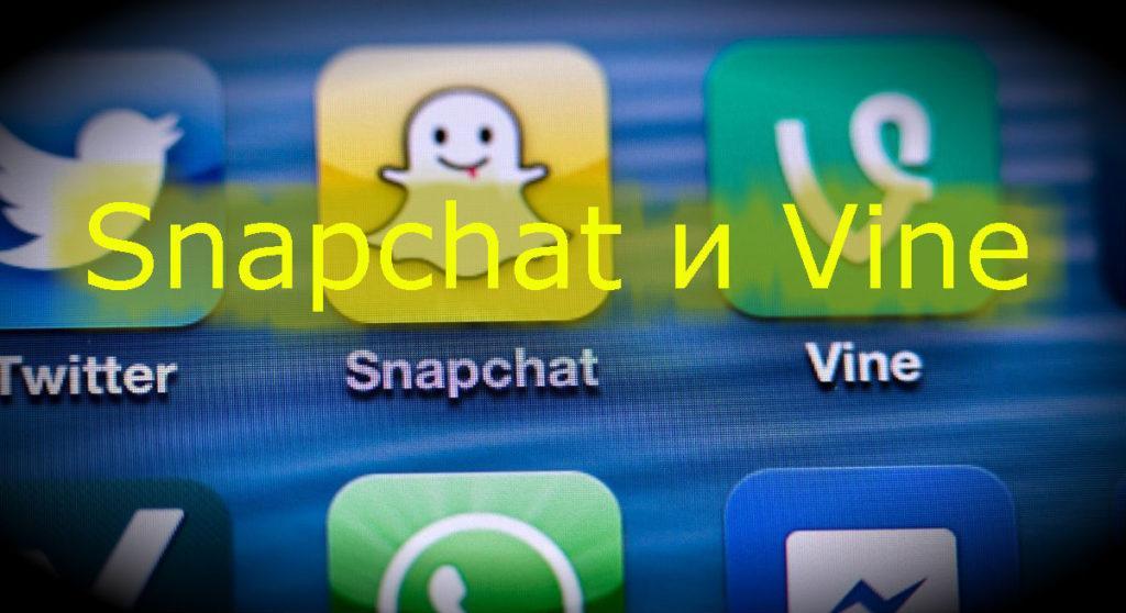 Snapchat и Vine