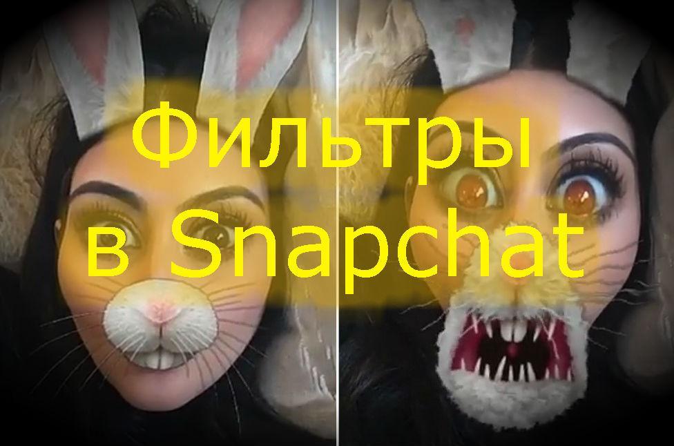 фильтр в Snapchat